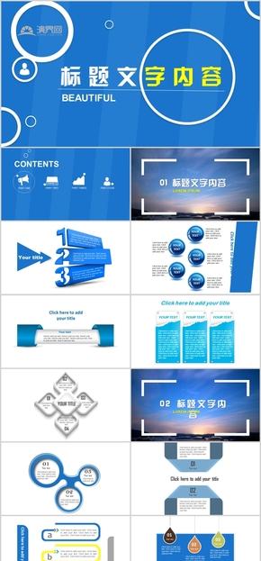 经典蓝信息网络专业化模板