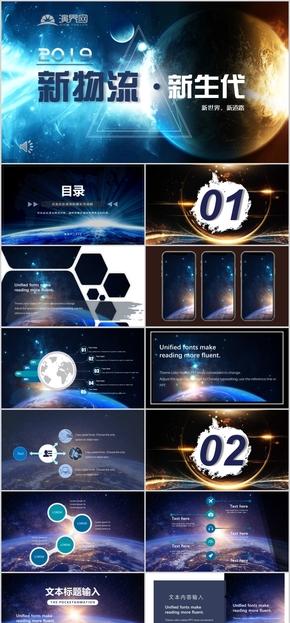 科技商务报告展示活动策划高端商务ppt模板