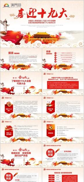 中国风政府报告会议党风
