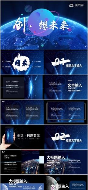 产品发布科技信息蓝色PPT模板