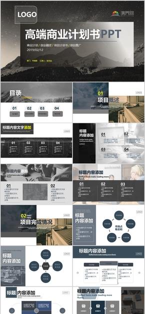 商业计划书/策划书/项目推广/黑白