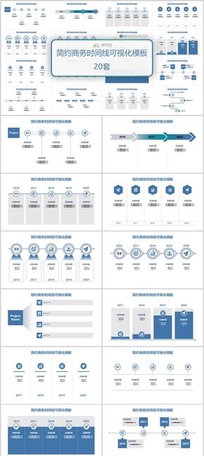 藍色簡約商務時間線PPT模板