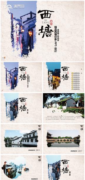 西塘印象蘇州園林文化旅游推介會PPT