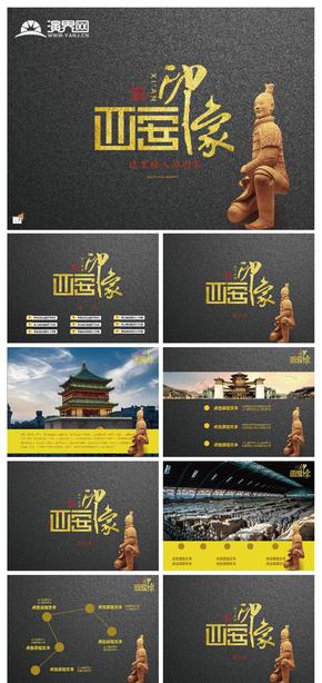 西安文化旅游?#24179;?#20250;PPT