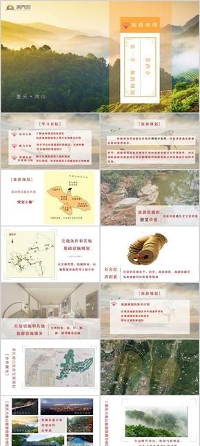 [高中选修]旅游规划(中国风版)