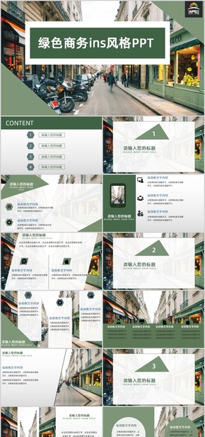 綠色商務簡約ins風PPT模板