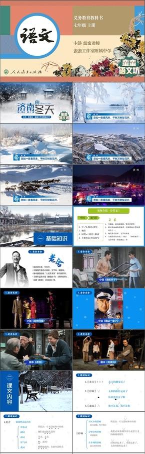 【语文课件】人教版初中语文七年级上册第2课《济南的冬天》最新