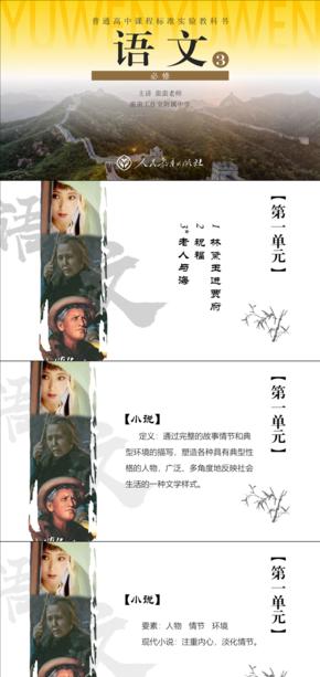【语文课件】人教版高中语文必修3各单元开题