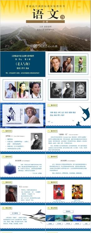 【语文课件】人教版高中语文必修3第3课《老人与海》