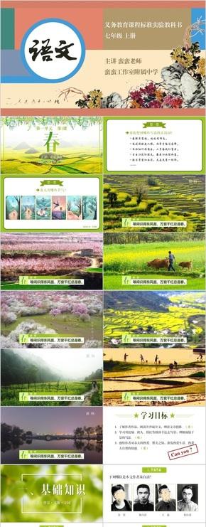 【语文课件】人教版初中语文七年级上册第1课《春》优质课件