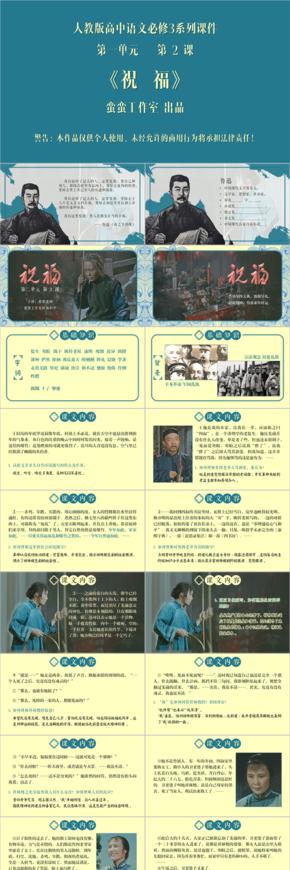 人教版高中语文必修3第3课《祝福》课件