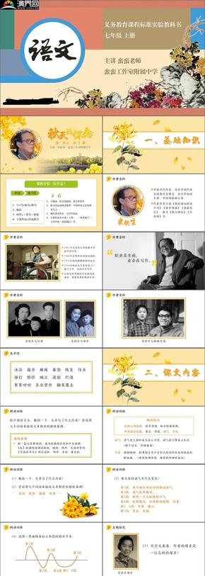 【語文課件】人教版初中語文七年級上冊第5課《秋天的懷念》課件