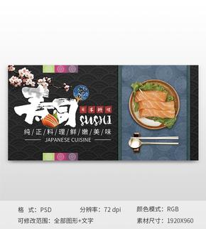 日式风格寿司美食网页banner