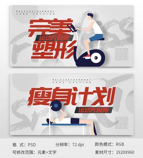 完美塑形健身計劃網頁banner
