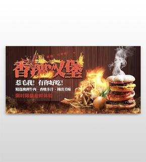 香辣汉堡烧烤美食网页banner