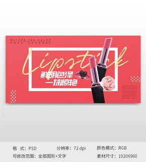 色彩(cai)時尚口紅(hong)彩(cai)妝網頁banner