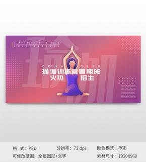 唯美瑜(yu)伽培訓班(ban)網頁banner