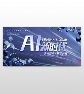 AI新时代科幻射线网页banner