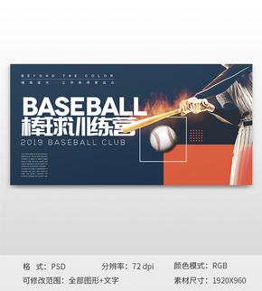 棒球训练营夏季培训网页banner