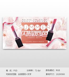 閃耀唇色彩(cai)妝類banner
