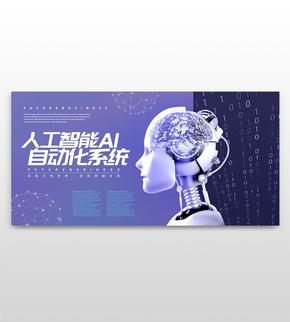 AI智能机器人网页banner