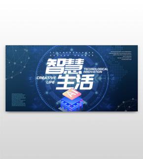 智慧生活时尚网页banner