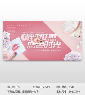 清新唯美化妝品時尚banner