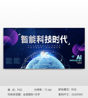 智能科技時代網頁banner