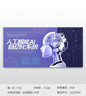 AI智能機器人網頁banner