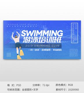 游泳培訓班(ban)網頁卡通banner