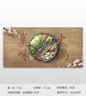现代时尚简约火锅美食网页banner