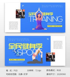 简单卡通风格全民健身季网页banner
