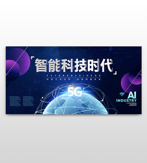 智能科技时代网页banner