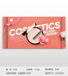 現代時尚化妝品宣傳banner