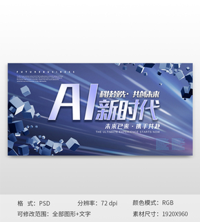 AI新時代科幻射線網頁banner