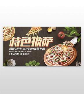 特色披萨意式美食网页banner