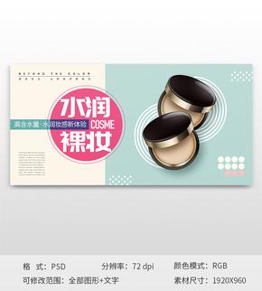 簡約(yue)時尚彩(cai)妝化妝品網頁banner