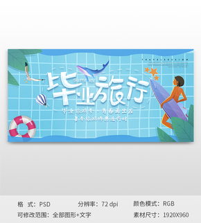 畢業(ye)旅行海(hai)邊度假主(zhu)題banner