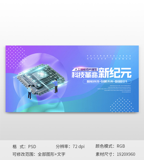 科技革命色?#24335;?#21464;风格网页banner