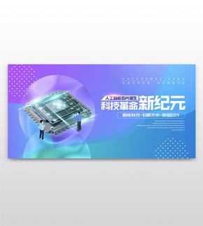科技革命色彩渐变风格网页banner