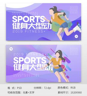 色彩(cai)漸變風(feng)格健身大(da)型(xing)動網頁banner