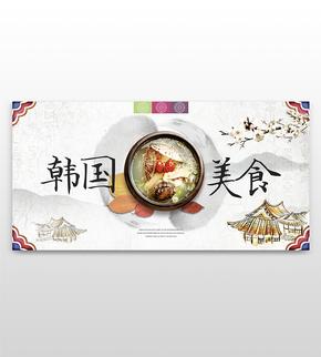 时尚水墨风格韩国美食网页banner