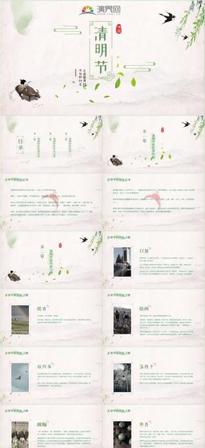 中國風清(qing)明節文化教育PPT模板