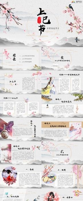 唯美古風中國傳統節日三月三上巳節介紹PPT模板