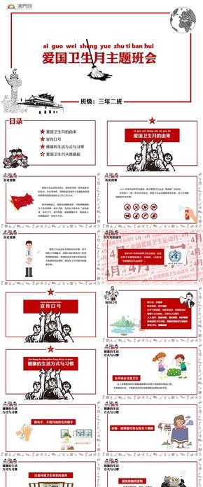 红色卡通小学生爱国卫生月主题班会PPT模板