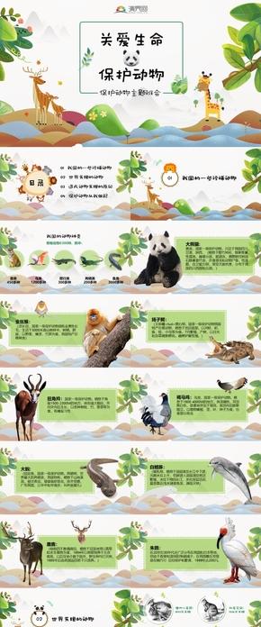 绿色小清新卡通儿童课件保护动物主题班会世界动物日PPT模板