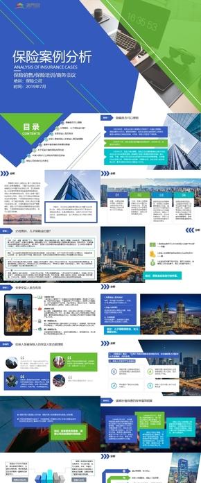 简约蓝色商务风保险行业风险案例销售培训课件PPT
