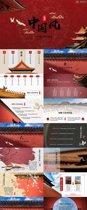 中国风红色大气故宫商务通用PPT模板