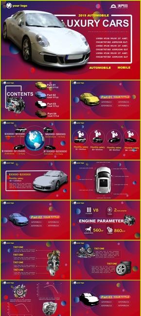 红色科技汽车介绍ppt模板