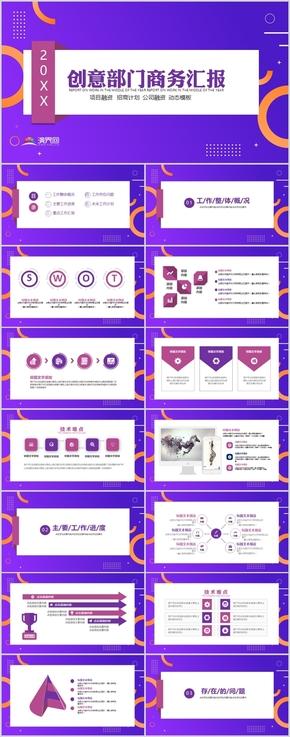2019紫色创意商务汇报PPT模板